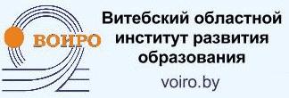 Витебский областной институт развития образования